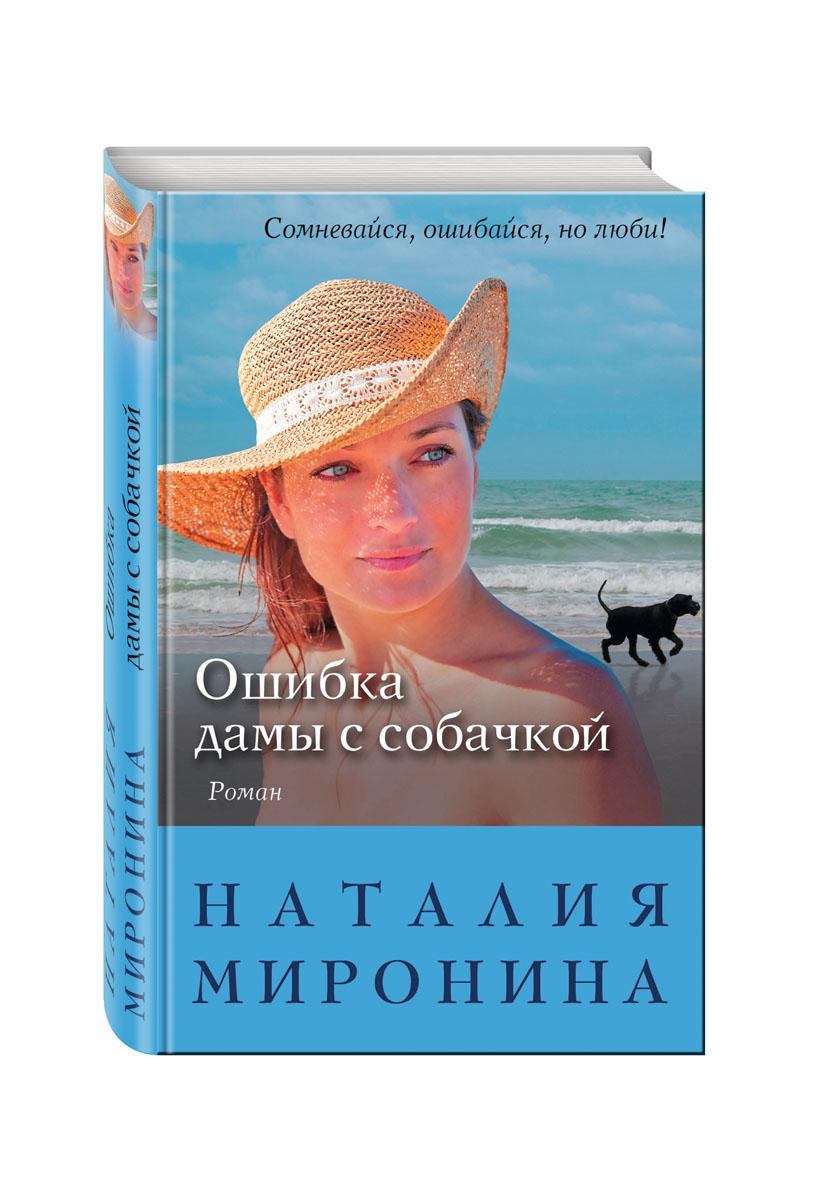 Миронина Наталия Ошибка дамы с собачкой анна игнатова вектор пластилина