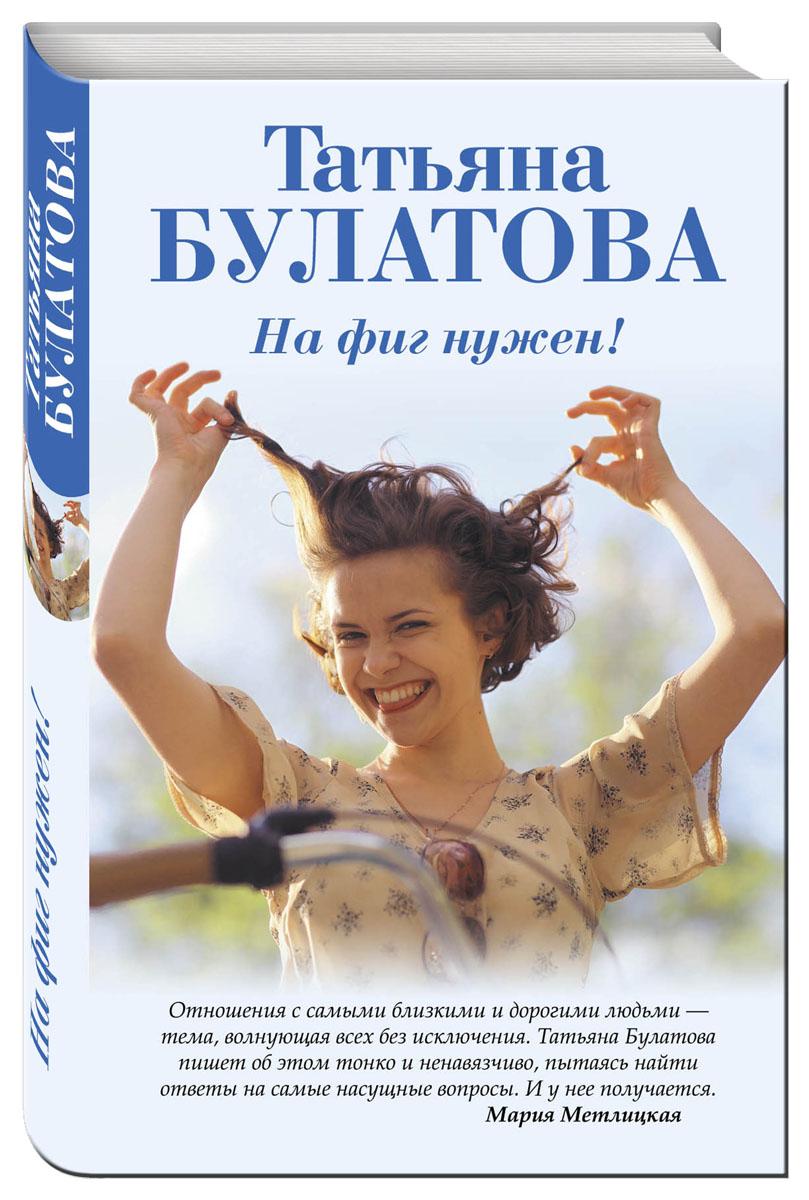 Татьяна Булатова На фиг нужен! скрипач не нужен