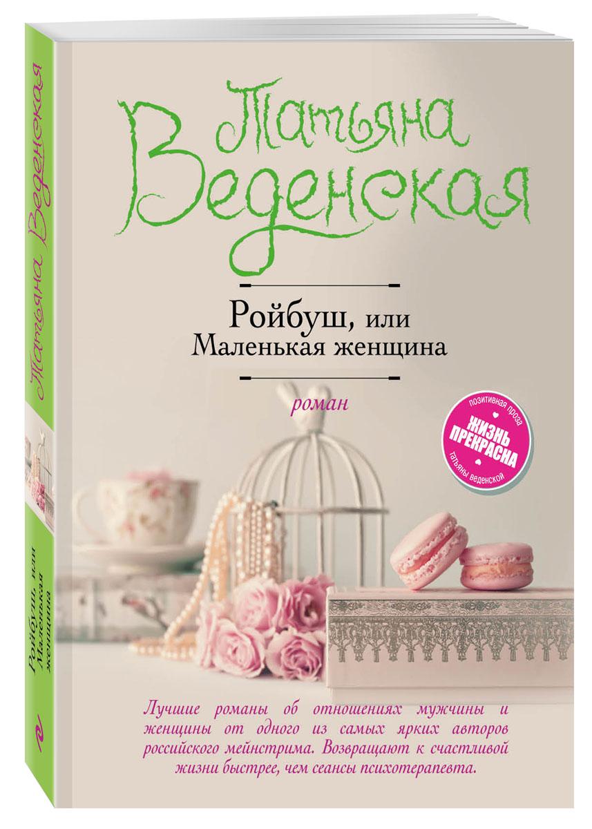 Татьяна Веденская Ройбуш, или Маленькая женщина