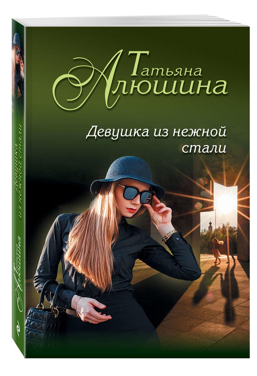Алюшина Татьяна Александровна Девушка из нежной стали одежда для фитнеса оптом от производителя