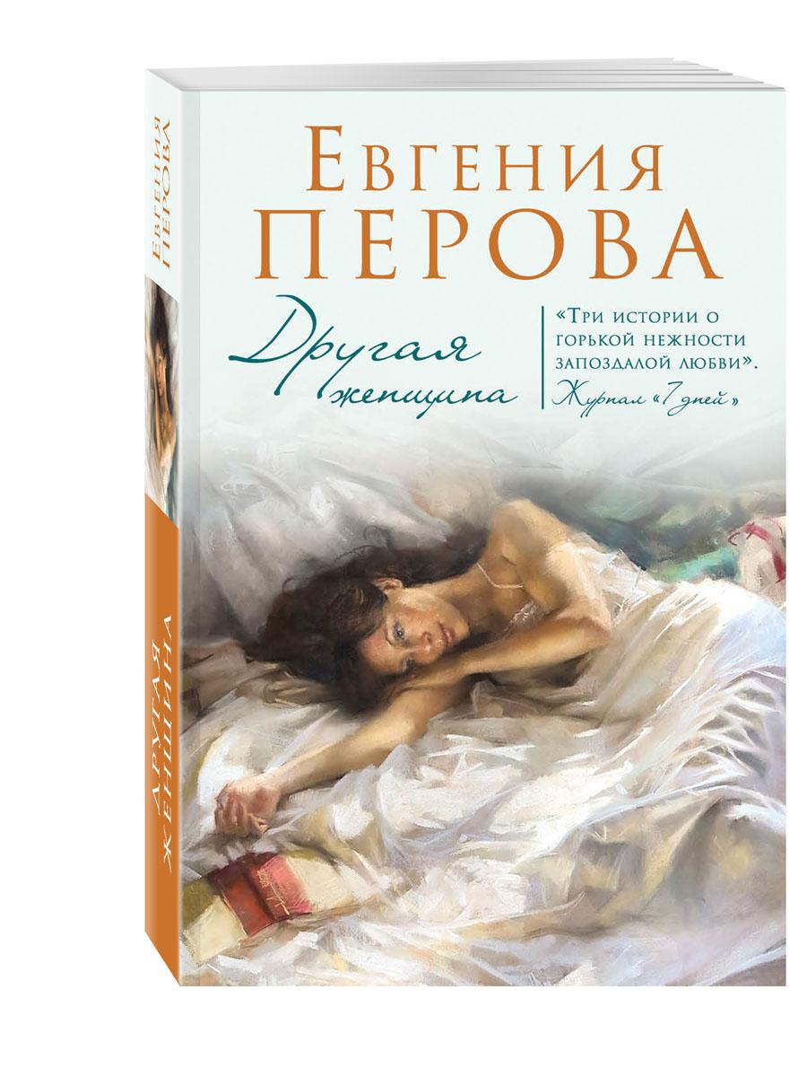 Перова Евгения Георгиевна Другая женщина евгения перова к другому берегу