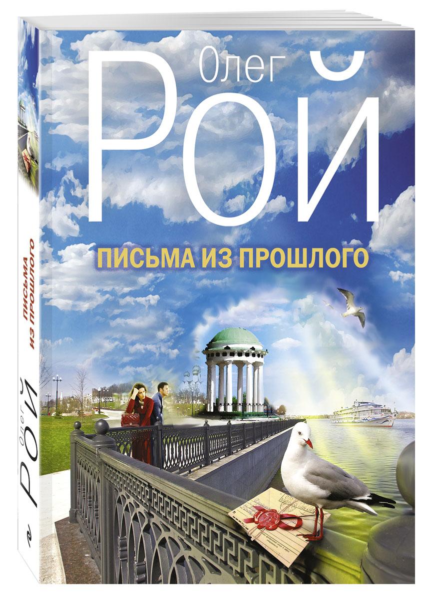 Олег Рой Письма из прошлого сочинения о том что было том 1
