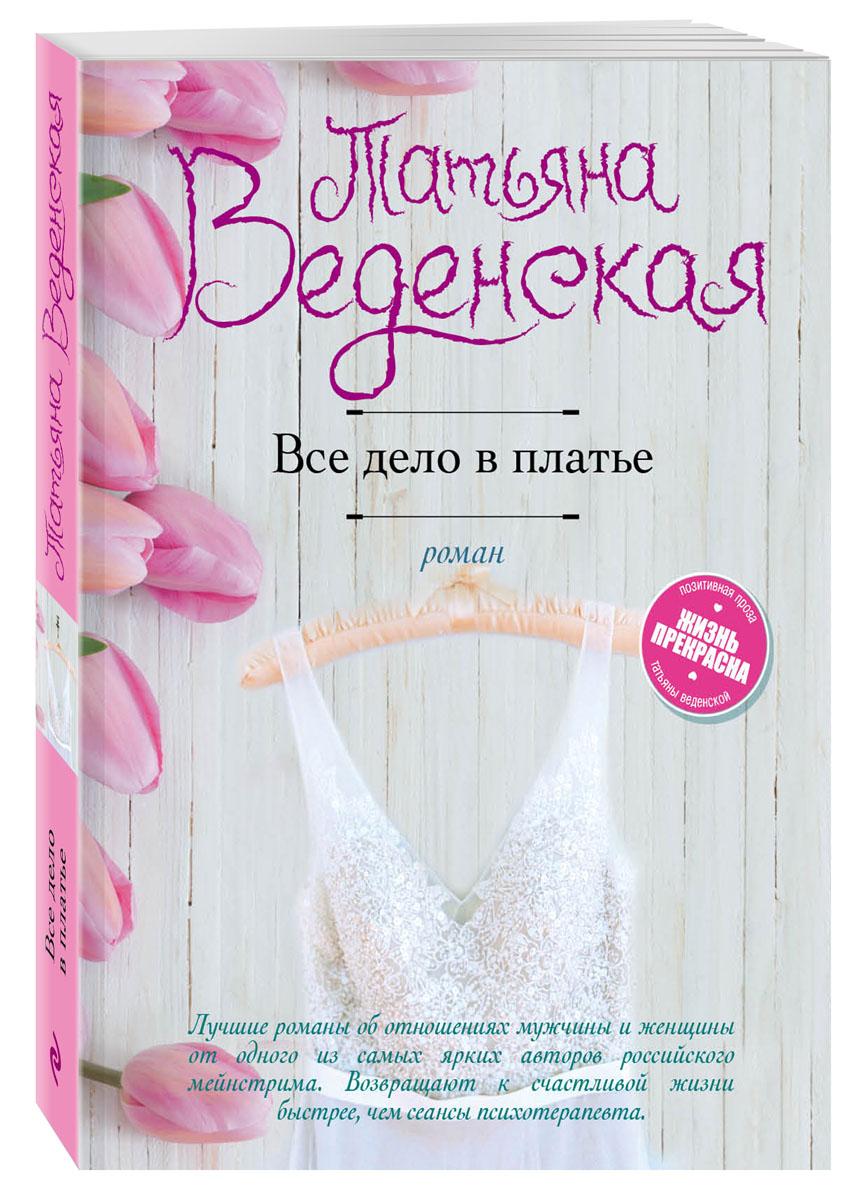 Татьяна Веденская Все дело в платье