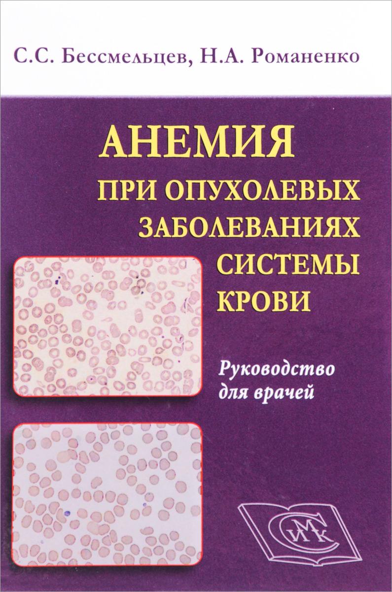 Анемия при опухолевых заболеваниях системы крови. Руководство для врачей