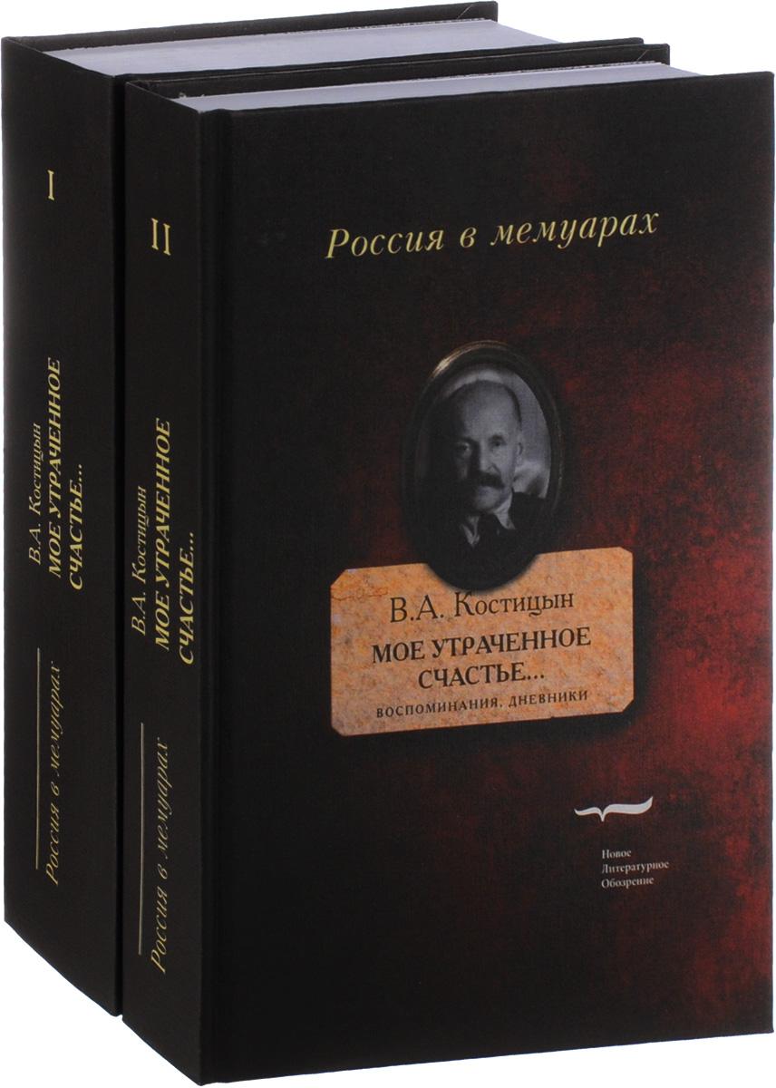 Мое утраченное счастье... Воспоминания, дневники. В 2 томах (комплект)