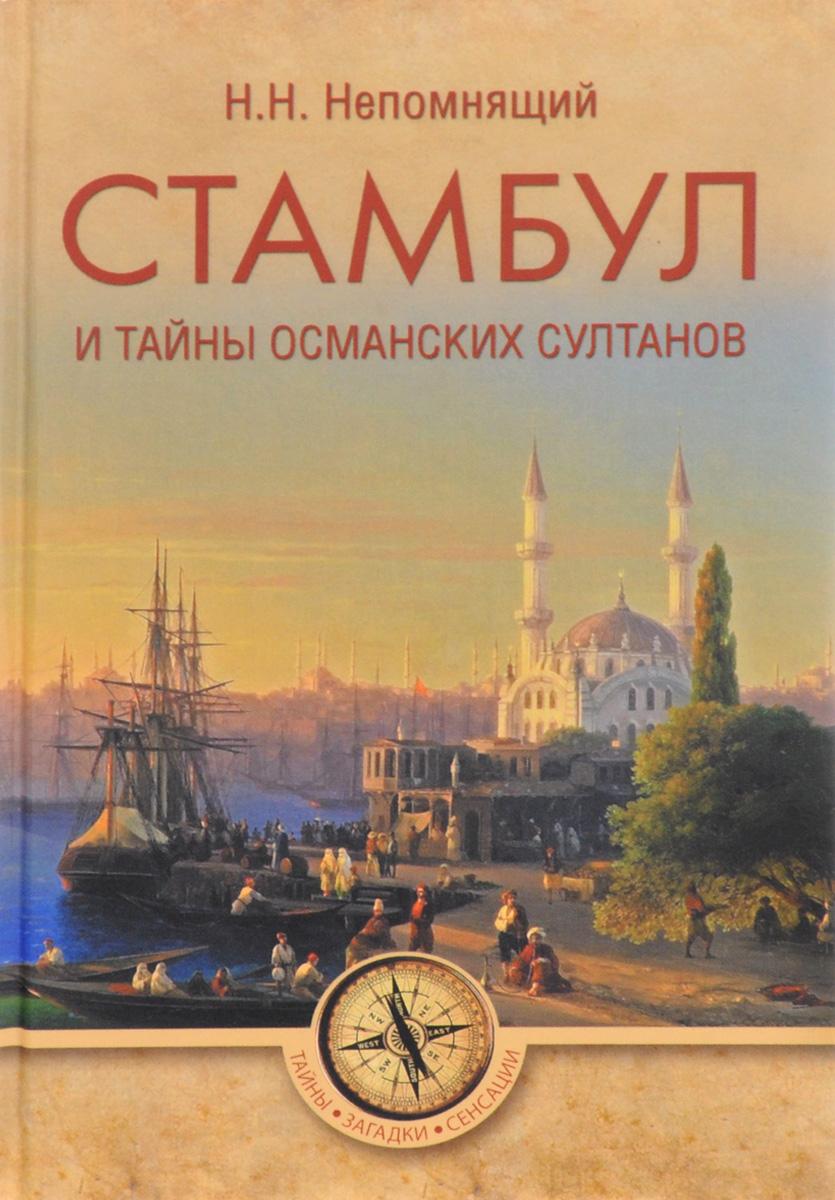 Н. Н. Непомнящий Стамбул и тайны османских султанов н н непомнящий тайные общества черной африки
