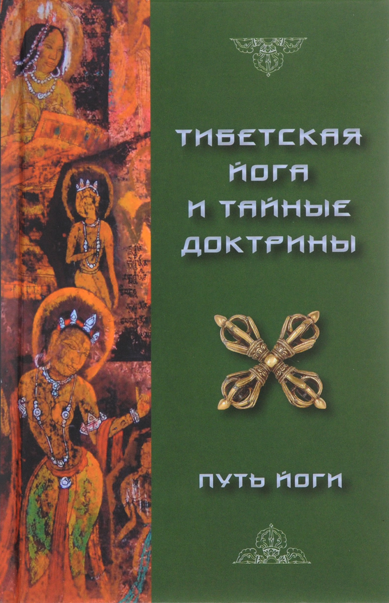Тибетская Йога и Тайные Доктрины. Том 1. Путь Йоги. Уолтер Эванс-Вентц