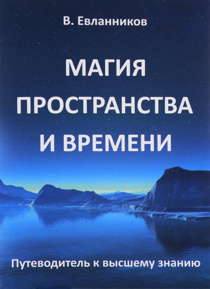 В. Евланников Магия пространства и времени