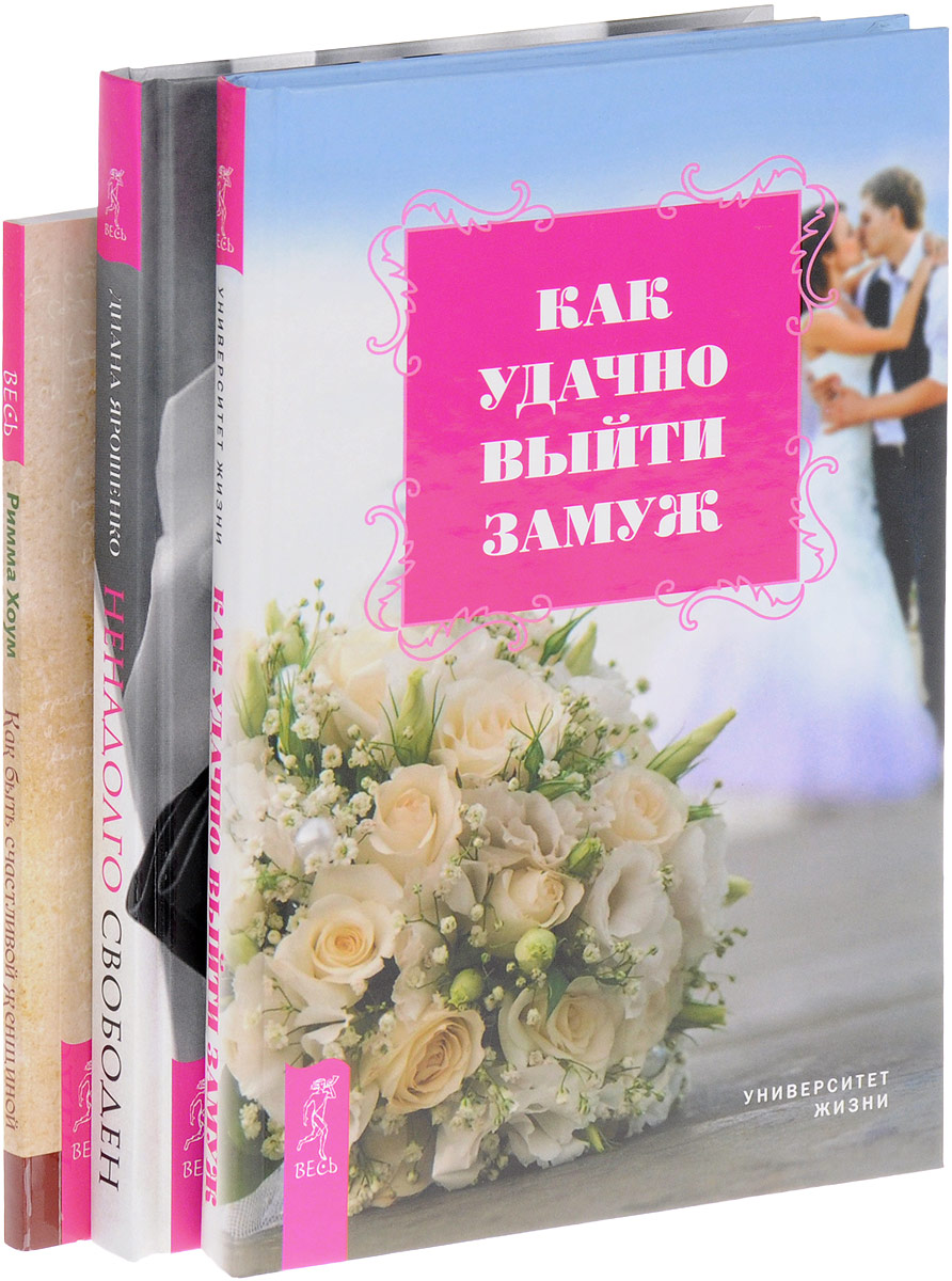 Диана Ярошенко, Римма Хоум Ненадолго свободен. Как быть счастливой женщиной. Как удачно выйти замуж (комплект из 3 книг) ярошенко д право быть собой как к себе относиться чтобы тебя ценили