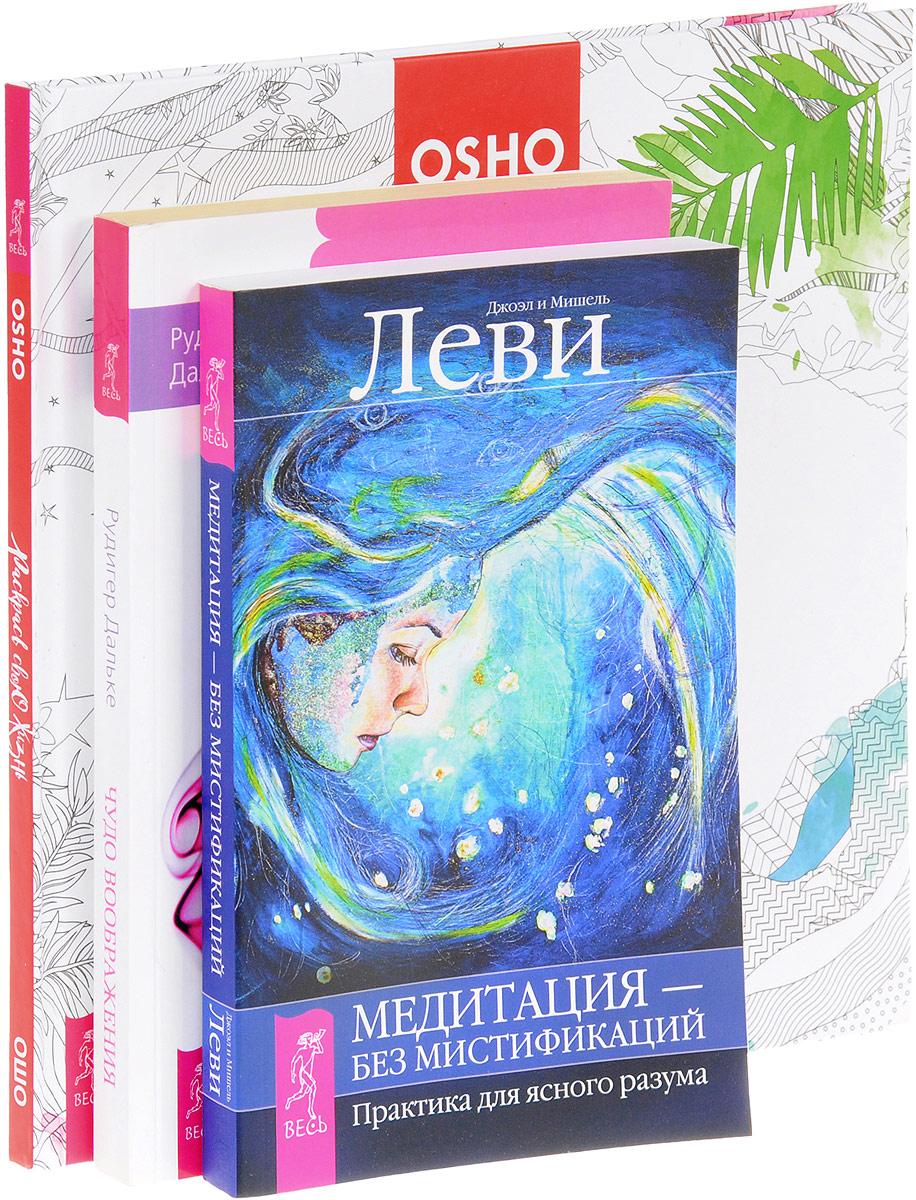 Раскрась свою жизнь! Чудо воображения. Медитация (комплект из 3 книг). Ошо, Рудигер Дальке, Джоэл и Мишель Леви