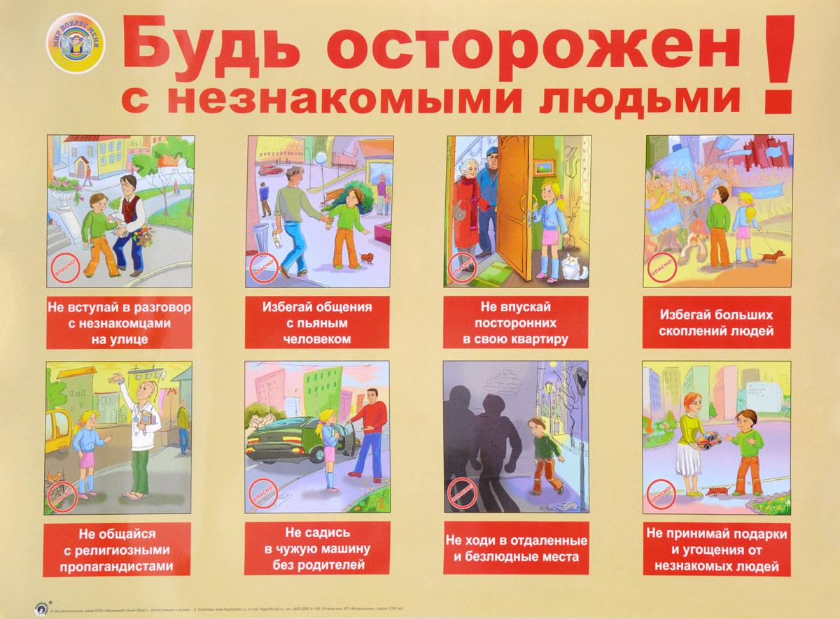 Будь осторожен с незнакомыми людьми! Плакат