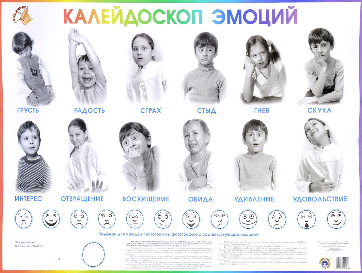 Калейдоскоп эмоций. Плакат обучающие плакаты маленький гений плакат калейдоскоп эмоций
