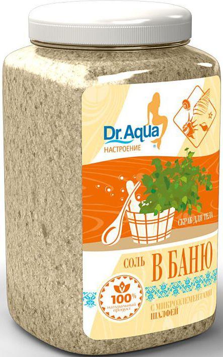 Dr. Aqua Соль морская природная для бани Шалфей, 850 г83Скраб для тела из серии Аква-настроение изготовленный из морской соли – прекрасное природное средство для массажа и очищения кожи.Микроэлементы Для здоровьяБлагодаря содержанию микроэлементов скраб не только поддерживает процесс обновления клеток, но и питает кожу, усиливая ее защитные функции, а значит помогает укрепить здоровье и сохранить молодость.+ эфирное масло шалфея!Входящее в состав скраба натуральное эфирное масло из листьев шалфея помогает избавиться от стресса, вернуть ощущение комфорта и внутренней гармонии.Для красотыРекомендуется к использованию в программах по снижению веса.