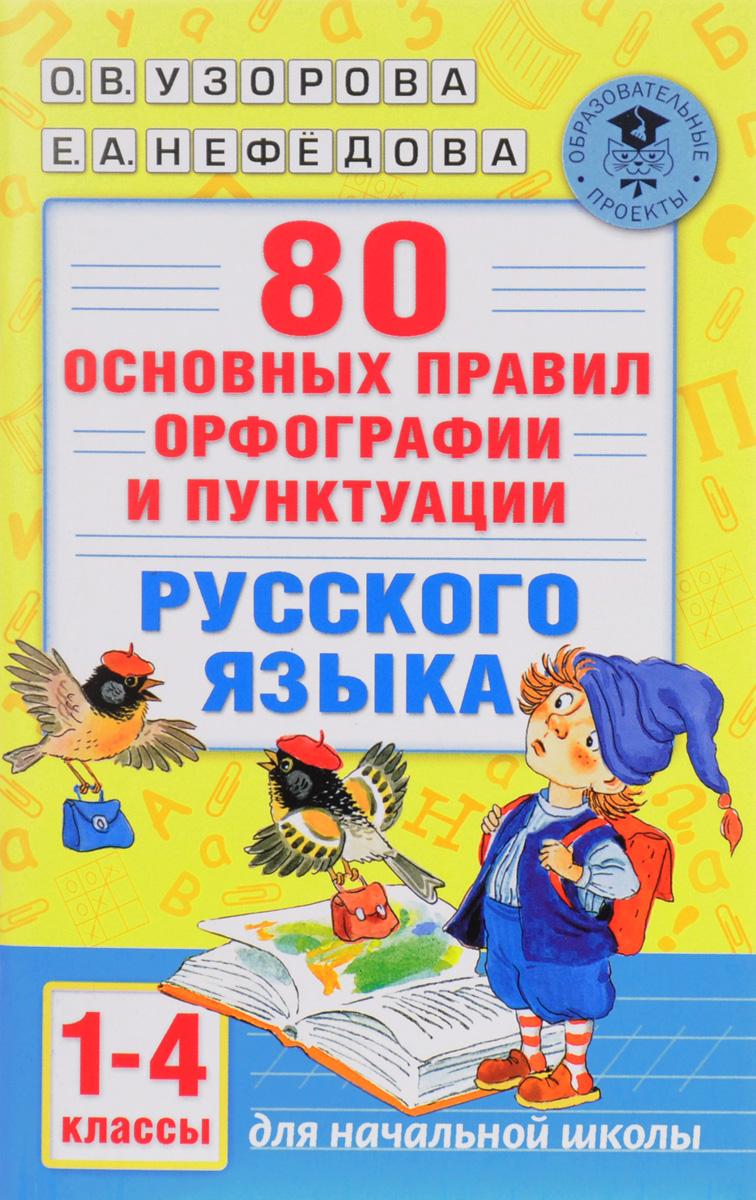 О. В. Узорова, Е. А. Нефедова Русский язык. 1-4 классы. 80 основных правил орфографии и пунктуации все правила русского языка в картинках 1 4 классы