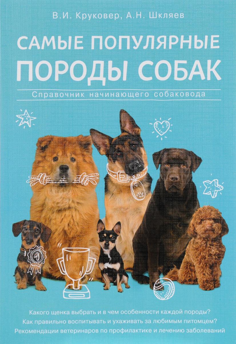 В. И. Круковер, А. Н.Шкляев Самые популярные породы собак г челябинск отдам в хорошие руки собаку породы алабай