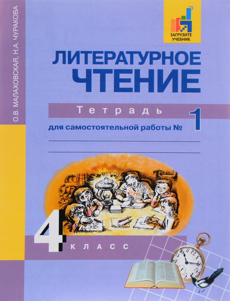 О. В. Малаховская, Н. А. Чуракова Литературное чтение. 4 класс. Тетрадь для самостоятельной работы №1