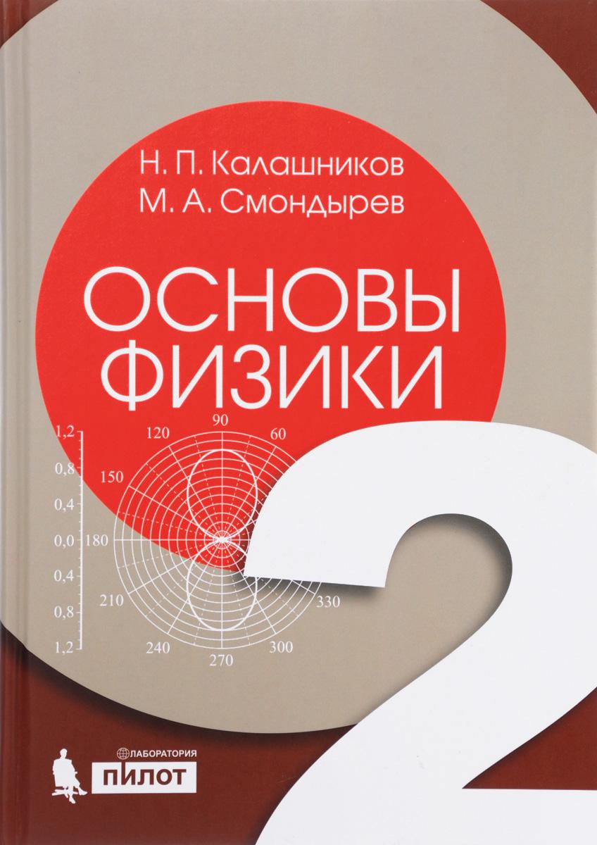 Н. П. Калашников, М. А. Смондырев Основы физики. В 2 томах. Том 2 а е гольдштейн физические основы получения информации учебник