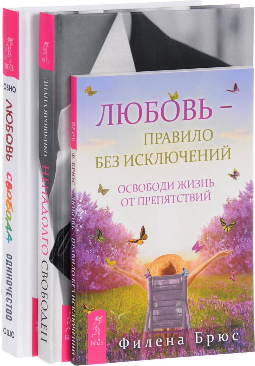 Ненадолго свободен. Любовь - правило без исключений. Любовь, свобода, одиночество (комплект из 3 книг)