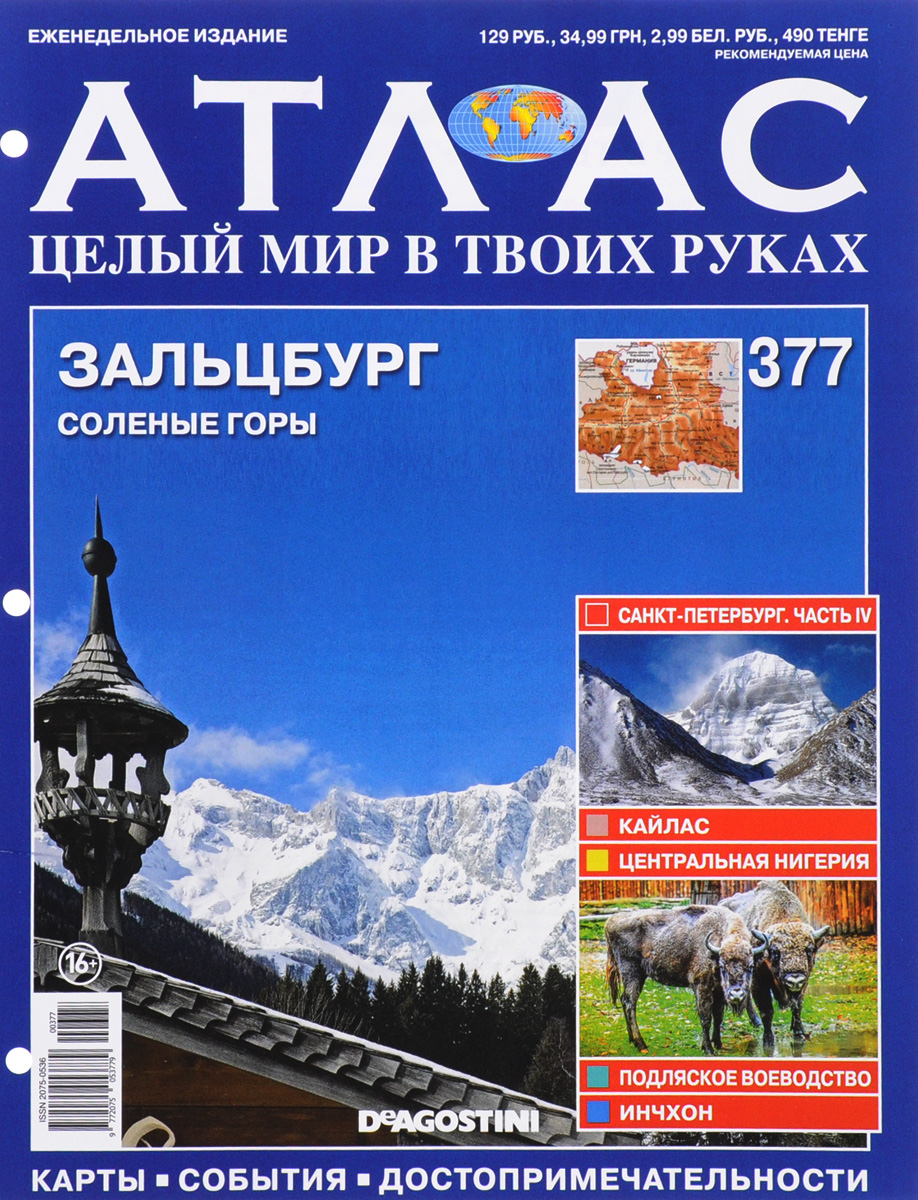 Журнал Атлас. Целый мир в твоих руках №377 salzburg stadt зальцбург