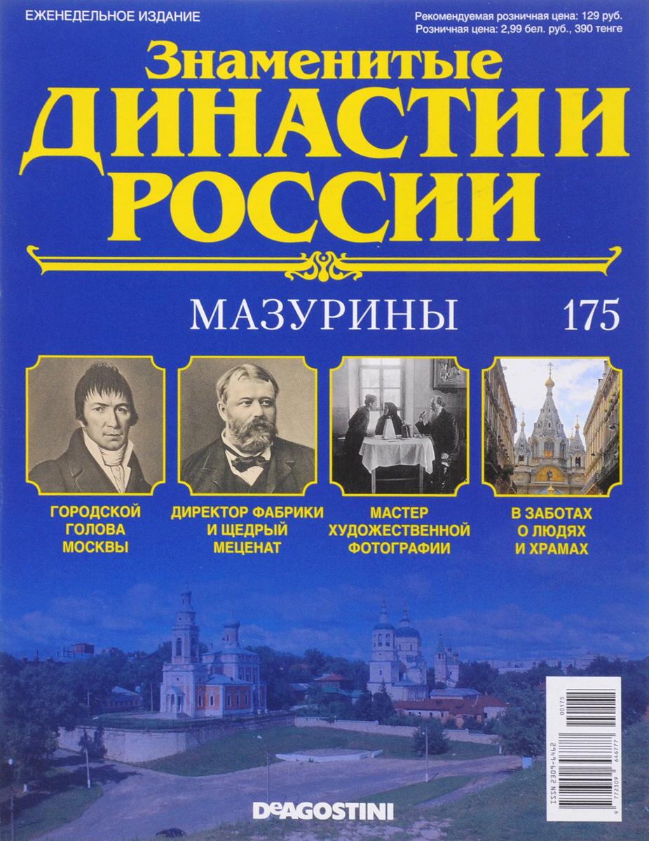 Журнал Знаменитые династии России №175 журнал знаменитые династии россии 85
