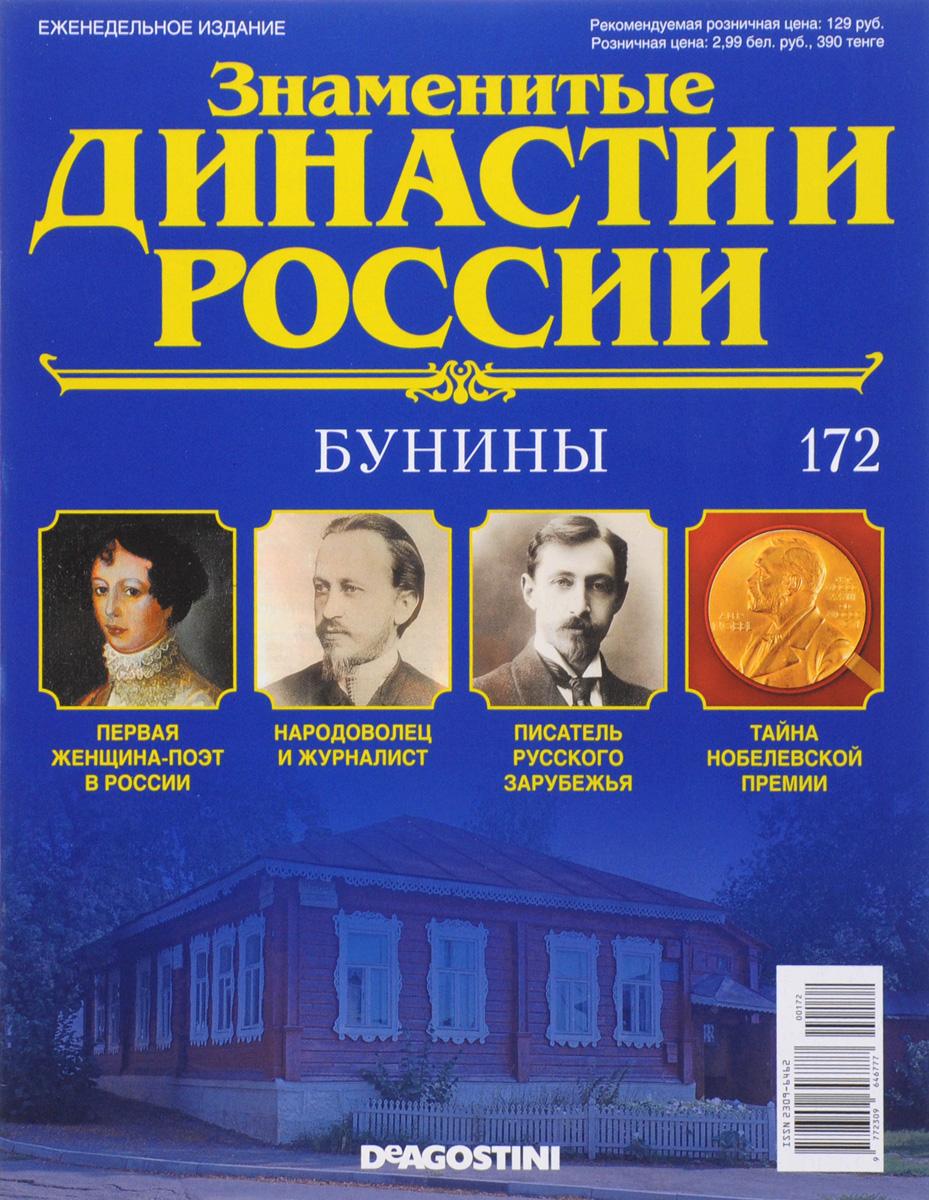 Журнал Знаменитые династии России №172 журнал знаменитые династии россии 85