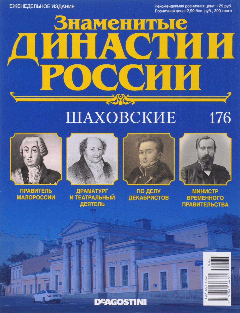 Журнал Знаменитые династии России №176 журнал знаменитые династии россии 85