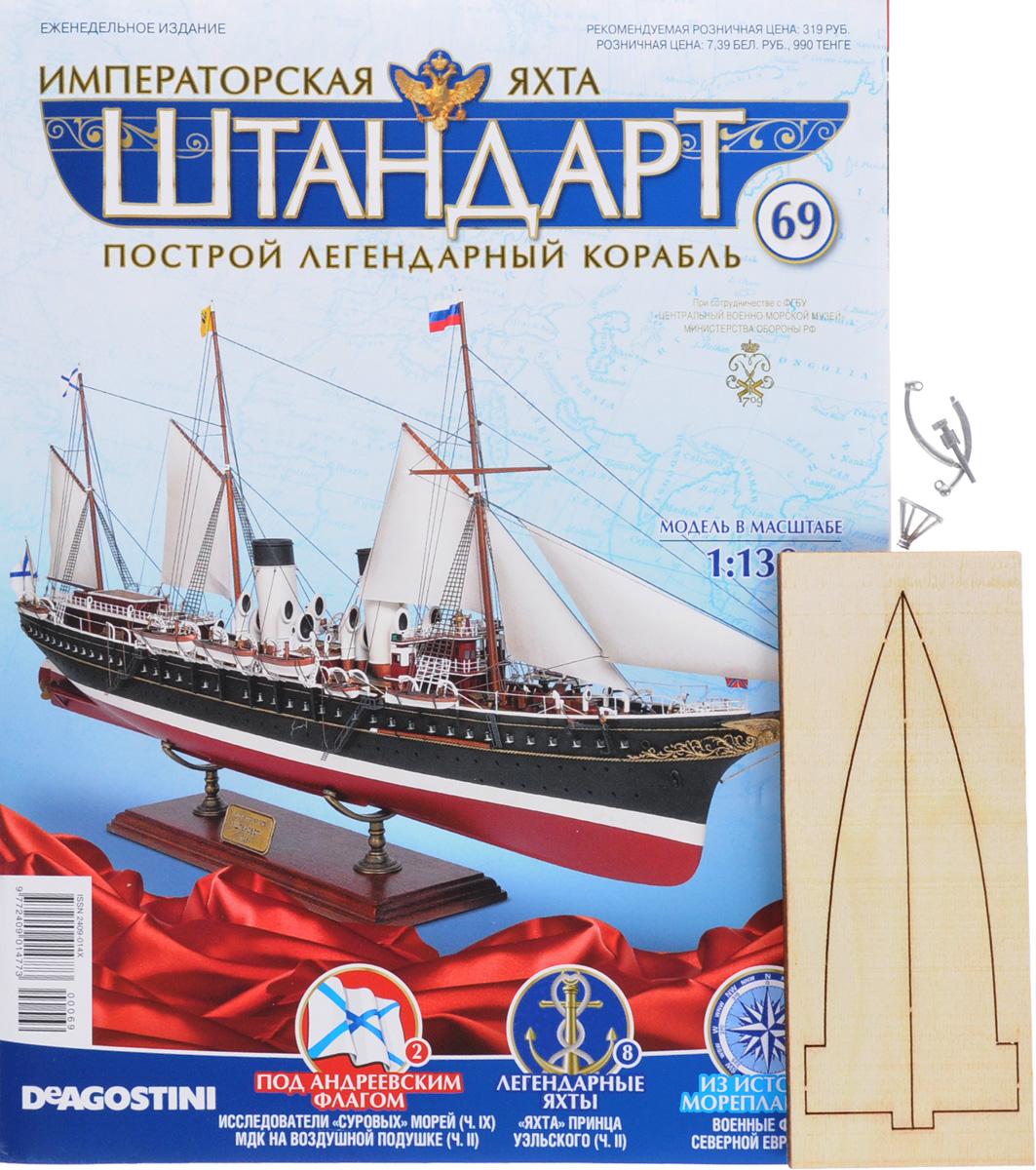 Журнал Императорская яхтаШТАНДАРТ №69