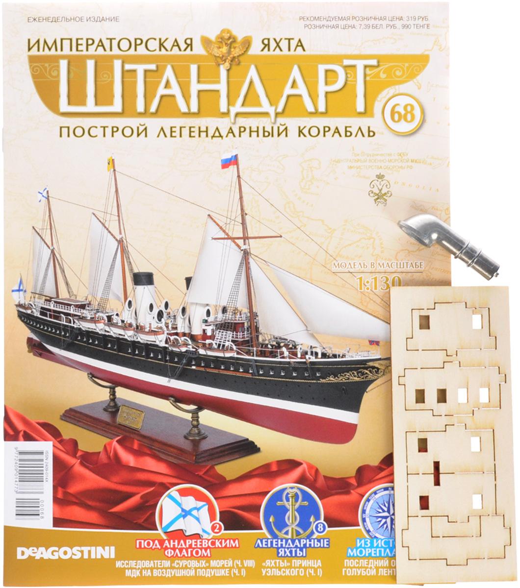 Журнал Императорская яхтаШТАНДАРТ №68