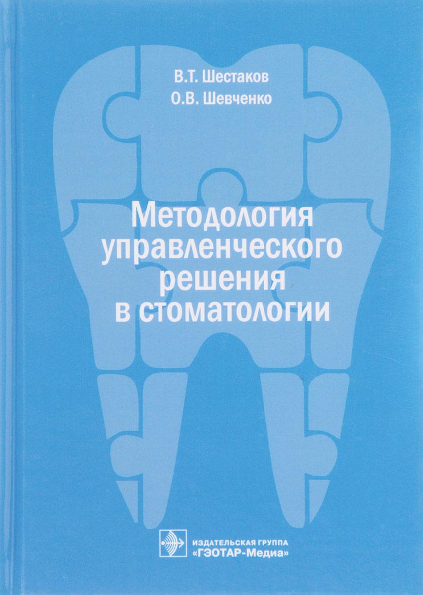 Методология управленческого решения в стоматологии