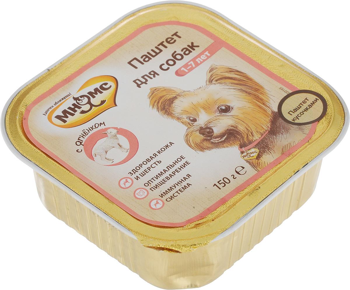 Консервы для собак Мнямс, паштет с ягненком, 150 г702495Консервы для собак Мнямс - это полноценное питание для взрослых собак в возрасте 1-7 лет. Основным компонентом корма является мясо. Кроме того, корм содержит витамин Е, умеренно ферментируемую клетчатку (пульпа сахарной свеклы), способствующую эффективному всасыванию питательных веществ, и оптимальный баланс жирных кислот омега-6 и омега-3, помогающих сохранить здоровье кожи и шерсти. Товар сертифицирован.
