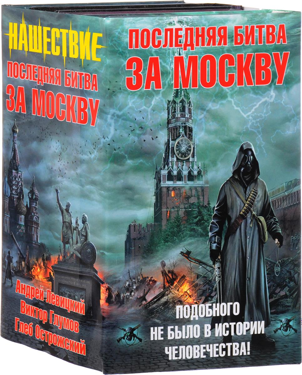 Глумов Виктор; Левицкий Андрей Юрьевич Последняя битва за Москву. Комплект из 4 книг