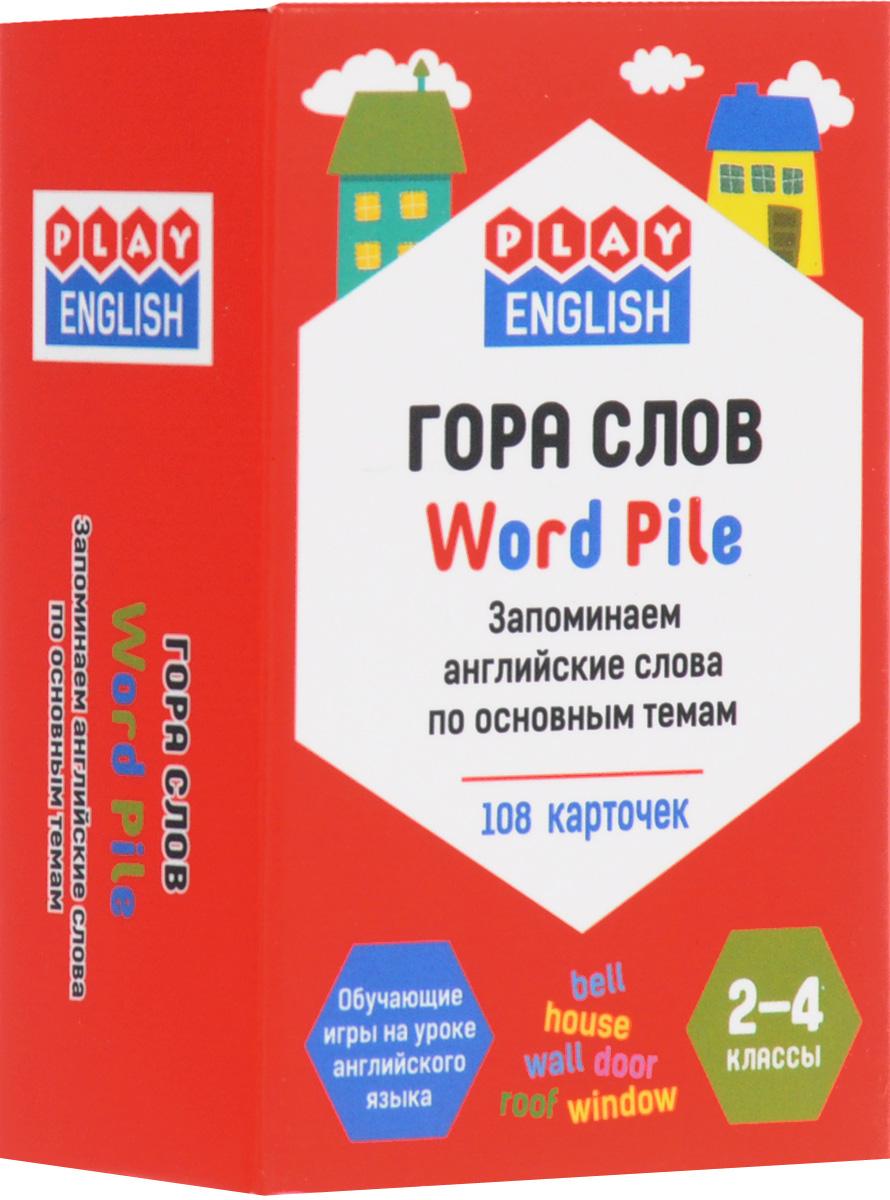 Гора слов. Запоминаем английские слова по основным темам (набор из 108 карточек)