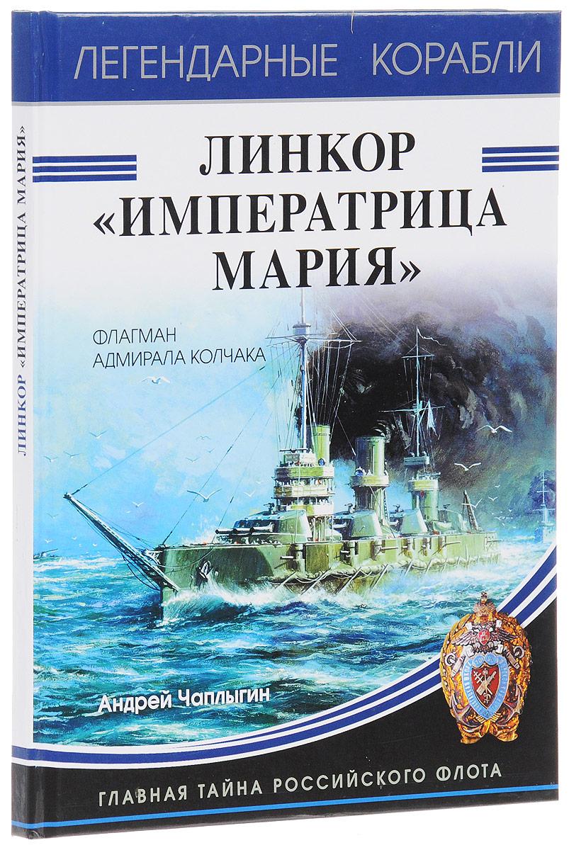 Андрей Чаплыгин Линкор Императрица Мария 121043 линкор гото предестинация 60x48x13см 1104932