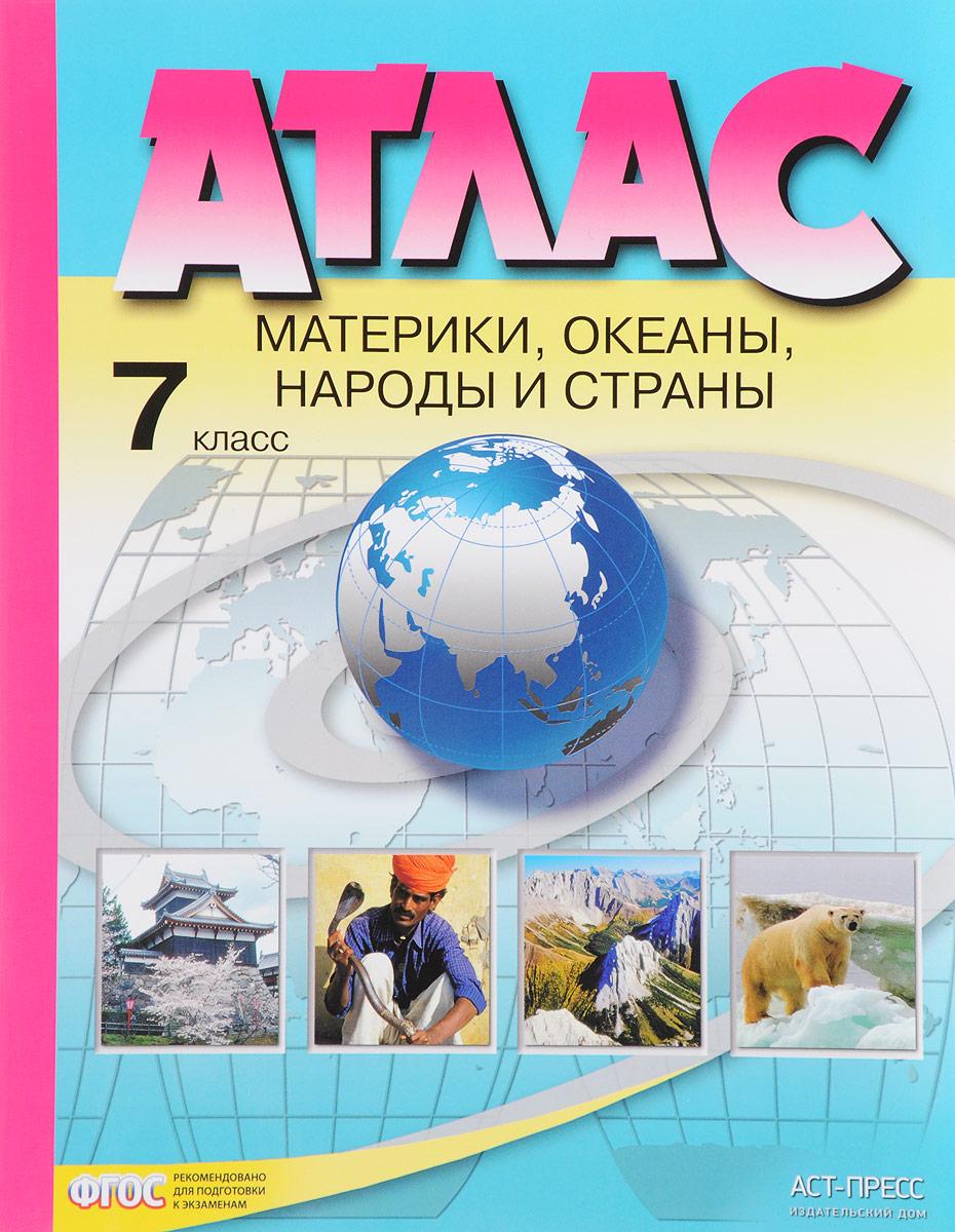И. В. Душина, А. А. Летягин География. Материки, океаны, народы и страны. 7 класс. Атлас