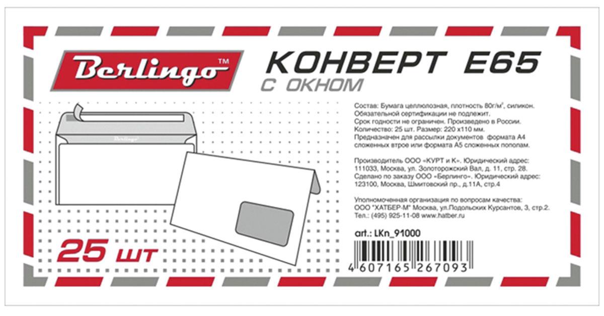 Berlingo Конверт E65 с окном 25 штLKn_91000Конверт без подсказа, с внутренней запечаткой. Имеет горизонтальное окно справа.Предназначен для рассылки документов формата А4, сложенных втрое или формата А5, сложенных пополам. Клапан конверта крепится с помощью отрывной силиконовой ленты.В упаковке 25 конвертов.