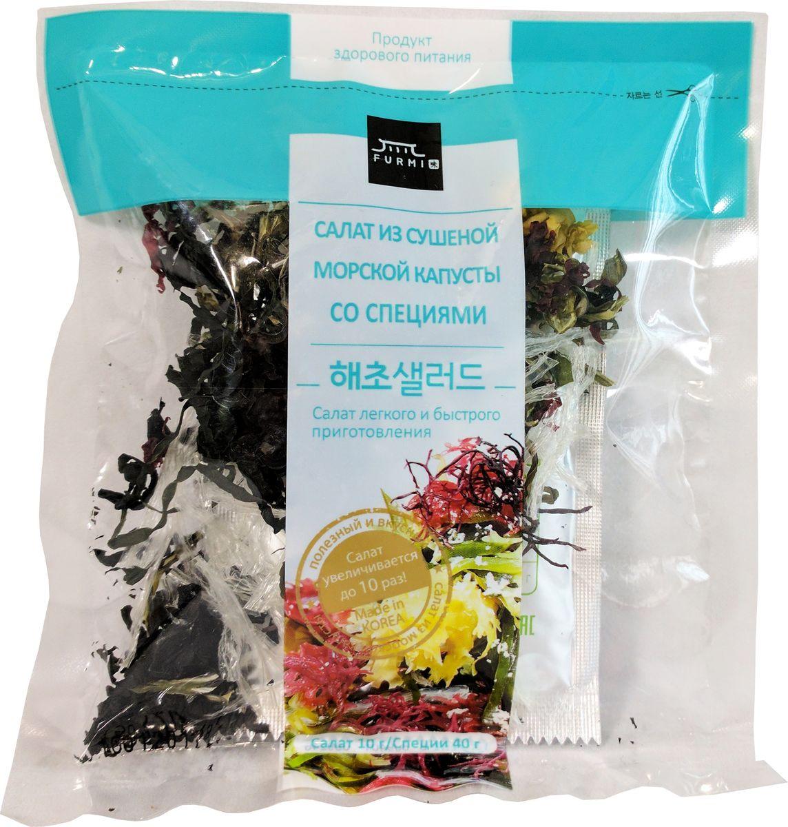 Furmi Kim салат из сушеной морской капусты со специями, 50 гбфи009Салат из сушеной морской капусты со специями Furmi Kim изготовлен из богатых питательными веществами водорослей. Этот продукт не только внесет разнообразие в привычный рацион, но и поможет восполнить нехватку важных для деятельности организма минералов и витаминов. Диетологи любят морскую капусту за высокое содержание йода, поэтому она часто фигурирует в диетах, несмотря на довольно высокую калорийность. Этот химический элемент чрезвычайно важен для организма, но присутствует лишь в небольшом количестве продуктов. Благодаря ему налаживается работа щитовидной железы, и легко устраняется гормональный дисбаланс. В составе морской капусты много белка, который легко усваивается организмом. При правильном питании именно белковые соединения должны составлять большую часть рациона, так как они не приводят к набору веса и жизненно-необходимы для синтеза ферментов и роста мышц. По этой причине приверженцам вегетарианской диеты особенно рекомендуется есть побольше богатых белком водорослей.