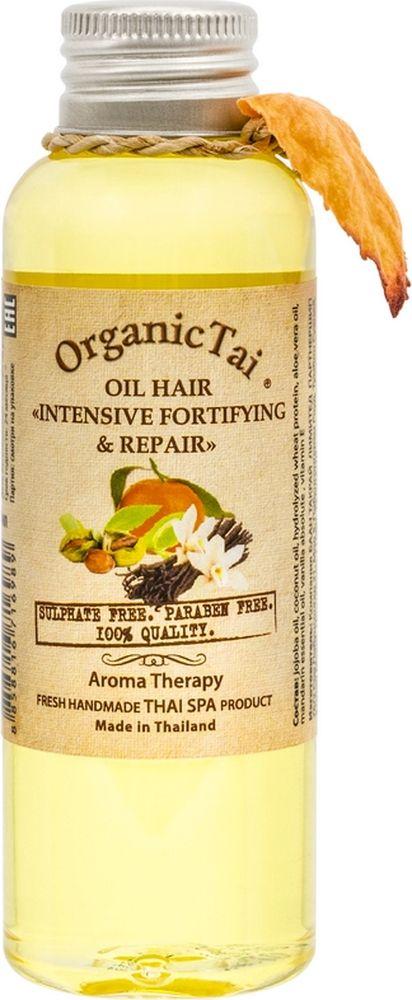 Масло для волос Интенсивное Укрепление и Восстанавливление;120 мл8858816716989РУЧНАЯ РАБОТА. ТАЙСКИЙ СПА. АРОМАТЕРАПИЯ. Действие этого масла основано на уникальном сочетании натуральных базовых и эфирных масел. Эфирное масло МАНДАРИНА может предотвратить выпадение волос;т.к. активно стимулирует микроциркуляцию и обмен веществ в клетках кожи головы;что способствует улучшенному питанию;увлажнению корней волос и их эффективному укреплению. Базовое масло ЖОЖОБА является целебным растительным воском;лучшим в борьбе с секущимися кончиками;в обновлении структуры волоса;в увлажнении;питании волос и кожи головы. Кроме того оно эффективно регулирует деятельность сальных желез;поэтому кроме сухих;поврежденных;окрашенных волос;это масло очень полезно и для жирных волос. В сочетании с ГИДРОЛИЗОВАННЫМ ПРОТЕИНОМ ПШЕНИЦЫ;МАСЛОМ АЛОЭ ВЕРА;АБСОЛЮТОМ ВАНИЛИ;ВИТАМИНОМ Е это масло укрепит и восстановит Ваши волосы;придаст им объем;натуральный блеск;защитит от образования перхоти. Абсолют ВАНИЛИ и эфирное масло МАНДАРИНА придают этому маслу нежный приятный аромат;снимающий усталость и стресс.