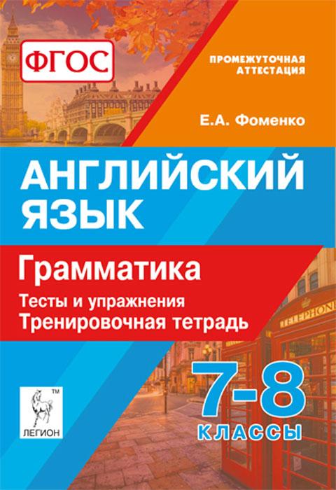 Е. А. Фоменко Английский язык. 7-8 классы. Грамматика. Тесты и упражнения. Тренировочная тетрадь