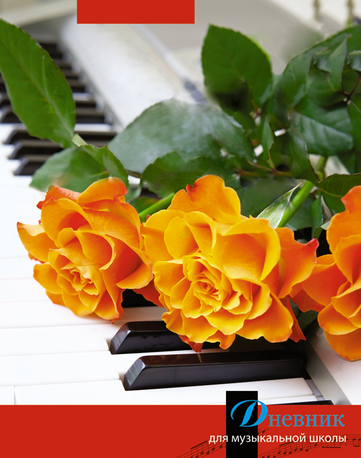 Апплика Дневник для музыкальной школы Чайные розыС0336-66Дневник для музыкальной школы Апплика Чайные розы - поможет вашему ребенку не забыть свои задания, а вы всегда сможете проконтролировать его успеваемость по музыке. Крепкий твердый переплет 7БЦ сохранит внешний вид дневника на весь учебный год. Дневник имеет красивую обложку. Обложка дневника Апплика изготовлена с глянцевой ламинацией, покрыт выборочно УФ-лаком.Внутренний блок дневника специально разработан под программу музыкальных школ.