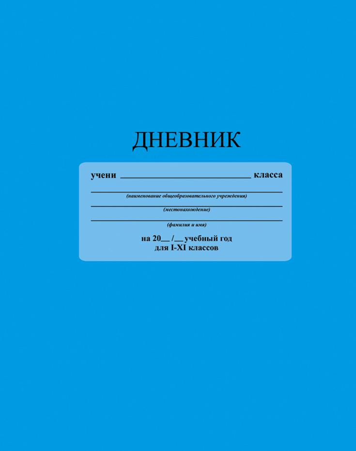 Апплика Дневник школьный цвет голубой апплика дневник школьный паттерн цвет салатовый