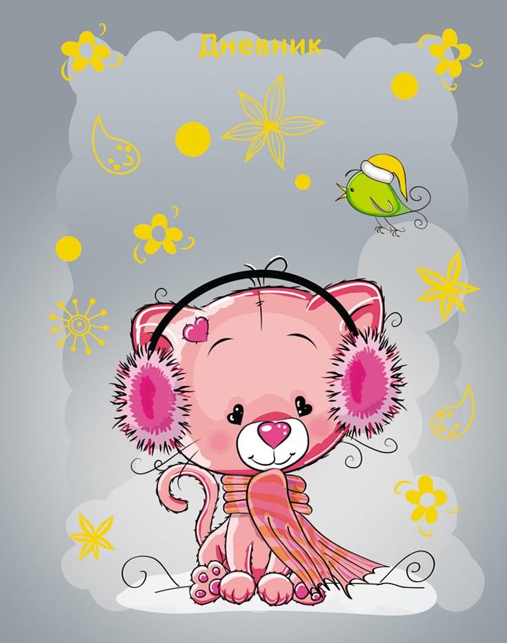 Апплика Дневник школьный для младших классов Розовый котенок апплика дневник школьный цвет розовый
