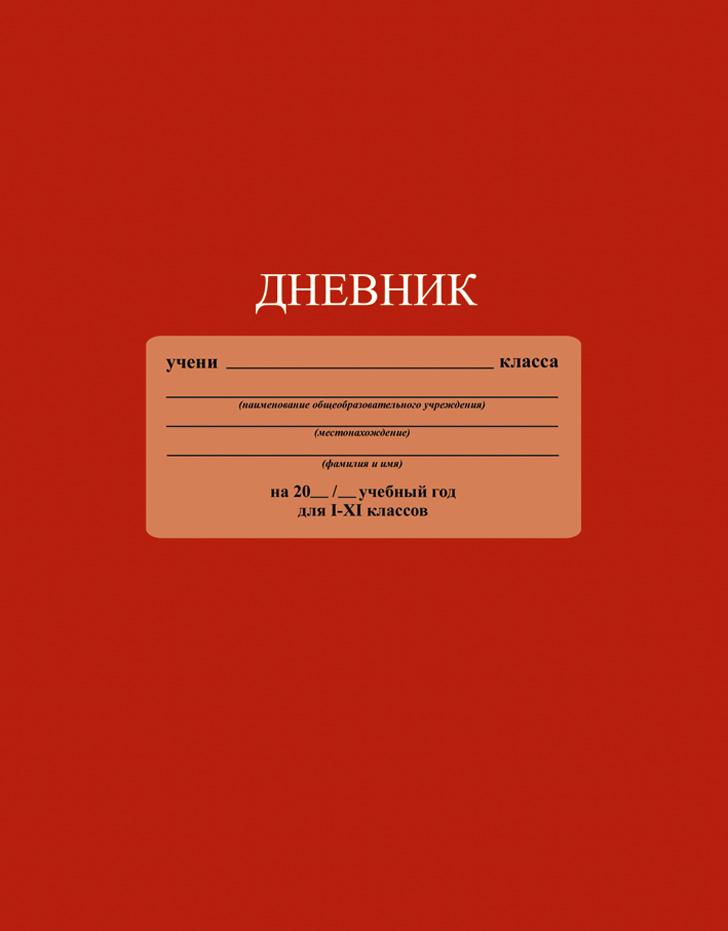 Апплика Дневник школьный цвет красный апплика дневник школьный цвет розовый