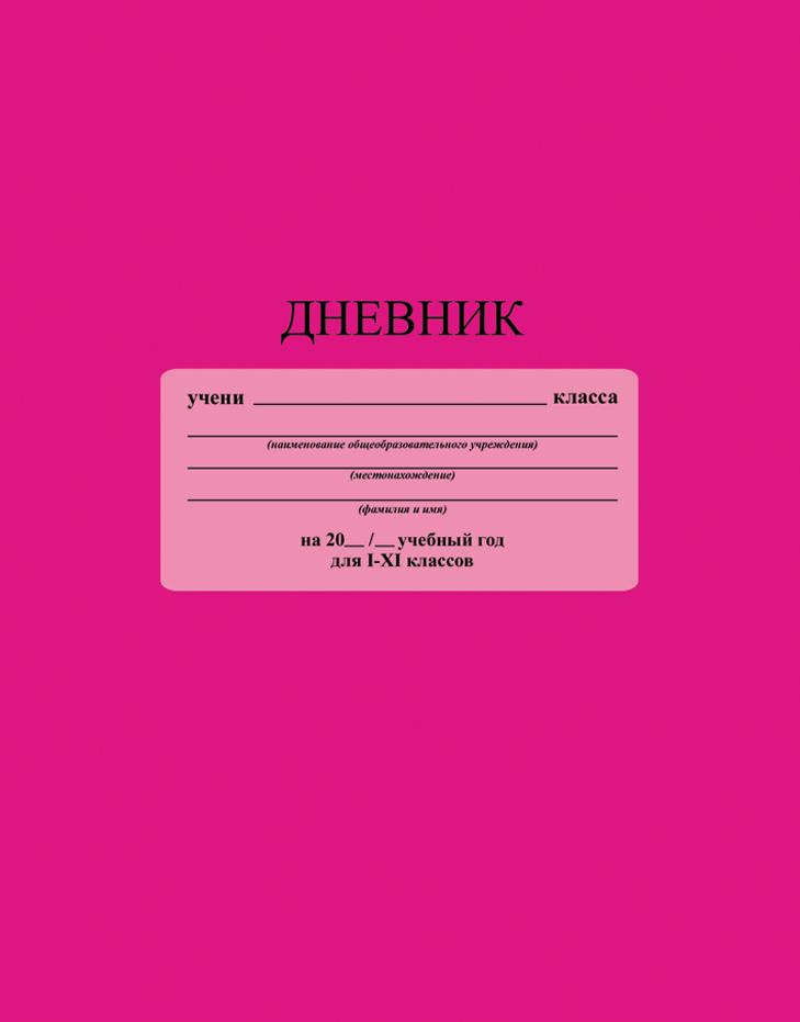Апплика Дневник школьный цвет розовый апплика дневник школьный цвет розовый