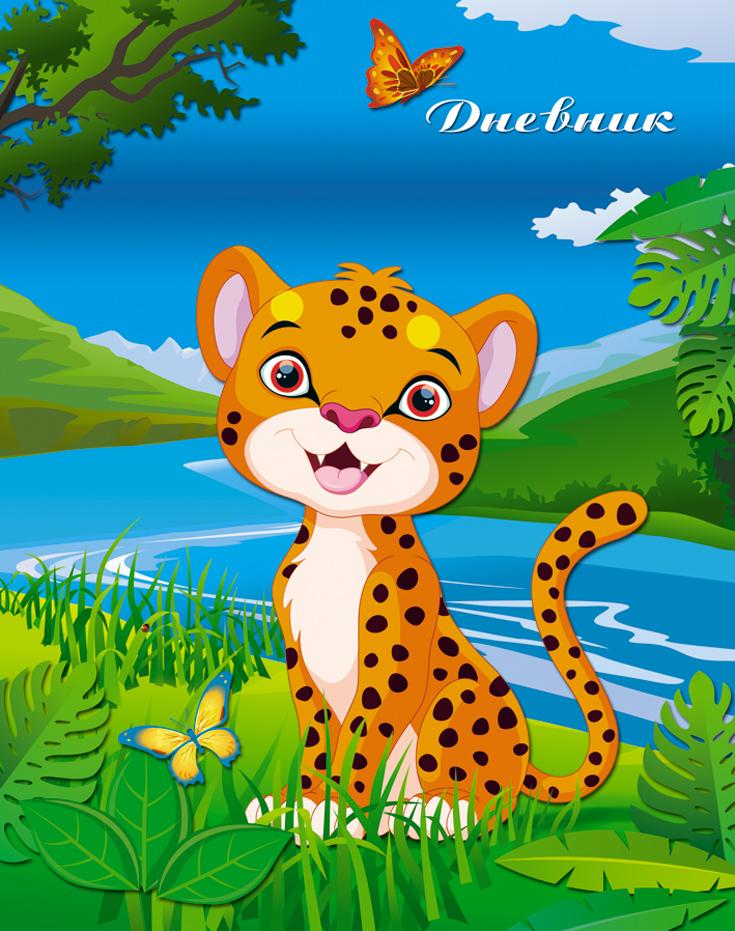 Апплика Дневник школьный для младших классов ЛеопардС0177-158Школьный дневник для младших классов Апплика Леопард - первый ежедневник вашего ребенка. Он поможет ему не забыть свои задания, а вы всегда сможете проконтролировать его успеваемость. Обложка выполнена из картона, что позволит сохранить дневник в аккуратном состоянии на протяжении всего времени использования. Переплет 7БЦ придает дневнику солидный и основательный вид. Внутренний блок включает справочную информация по основным школьным предметам, которая поможет ученику вспоминать сложные правила и формулы.
