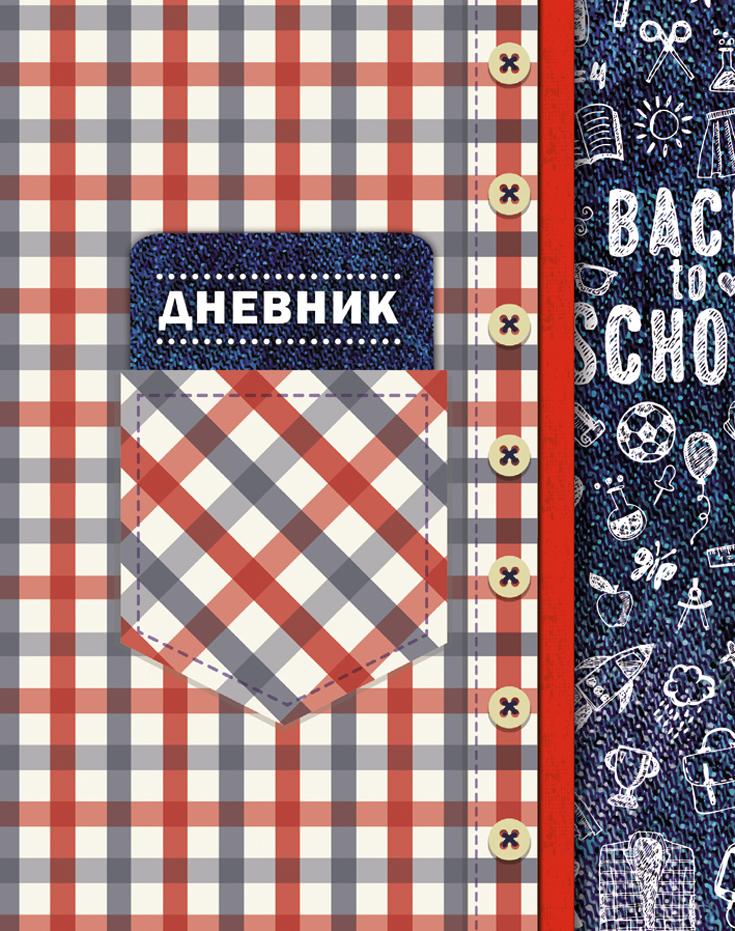 Апплика Дневник школьный для младших классов ШотландкаС0177-157Школьный дневник для младших классов Апплика Шотландка- первый ежедневник вашего ребенка. Он поможет ему не забыть свои задания, а вы всегда сможете проконтролировать его успеваемость. Обложка выполнена из картона, что позволит сохранить дневник в аккуратном состоянии на протяжении всего времени использования. Переплет 7БЦ придает дневнику солидный и основательный вид. Внутренний блок включает справочную информация по основным школьным предметам, которая поможет ученику вспоминать сложные правила и формулы.