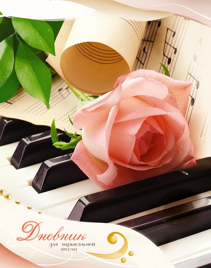 Апплика Дневник для музыкальной школы Роза б д сурис фронтовой дневник дневник рассказы