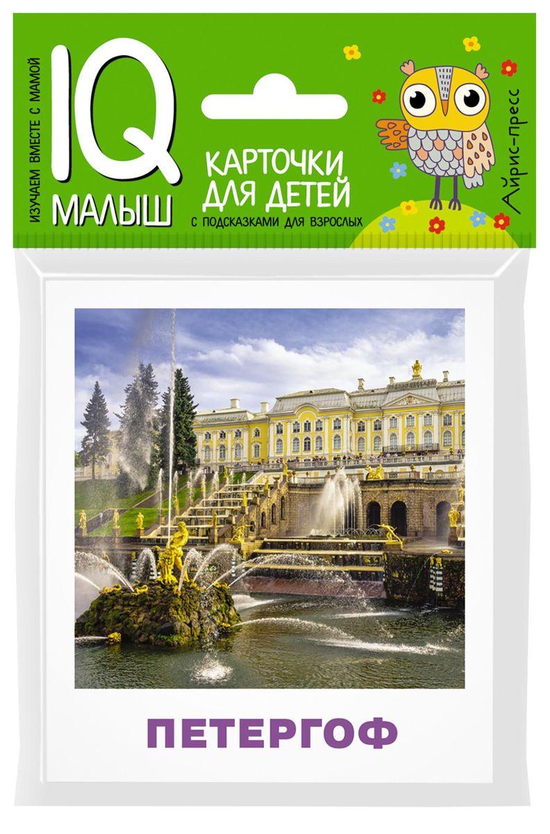 Айрис-пресс Обучающие карточки Достопримечательности России улыбка обучающие карточки деревья россии