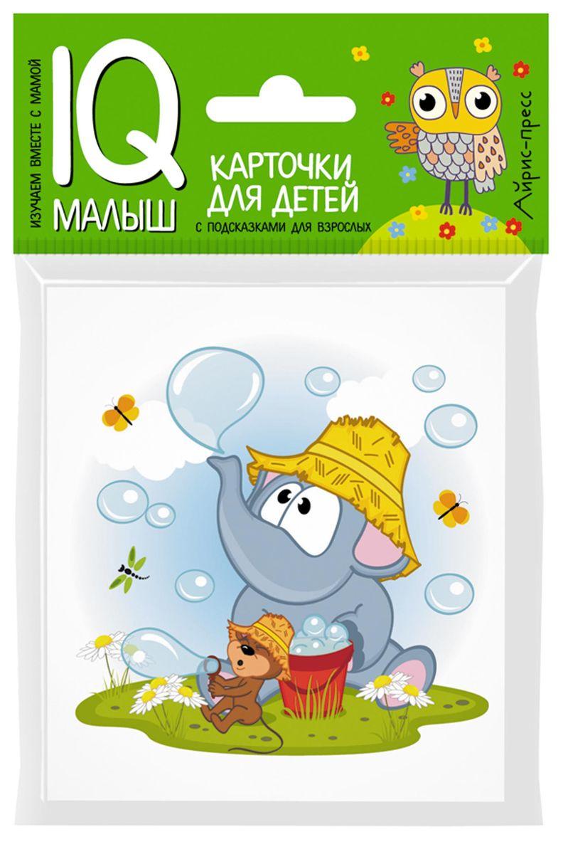 Айрис-пресс Обучающие карточки Слоненок и Мышонок раннее развитие айрис пресс волшебный театр репка теремок
