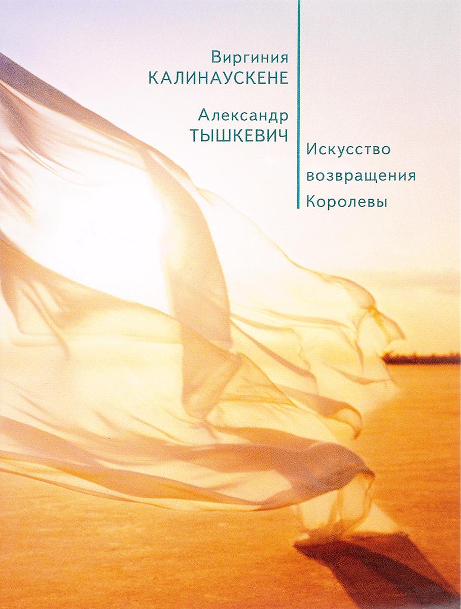 Искусство возвращения королевы. Виргиния Калинаускене, Александр Тышкевич