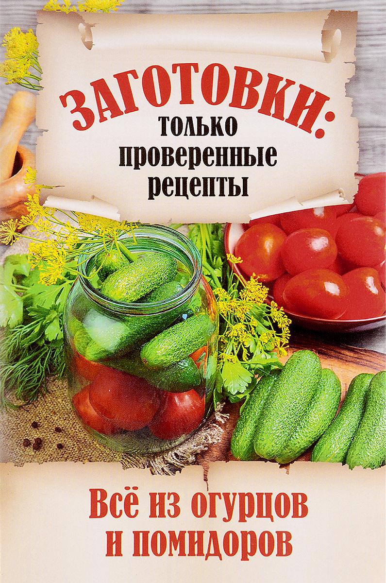 Всё из огурцов и помидоров отсутствует заготовки из огурцов капусты баклажанов грибов
